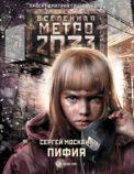 Метро 2033: Пифия скачать