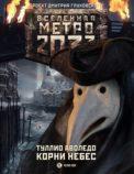 Метро 2033: Корни небес скачать