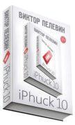iPhuck 10 скачать