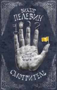 Виктор Пелевин - Смотритель. Книга 1. Орден жёлтого флага