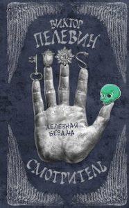 Виктор Пелевин - Смотритель. Книга 2. Железная бездна