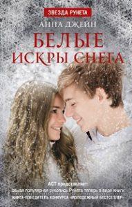 Анна Джейн - Белые искры снега
