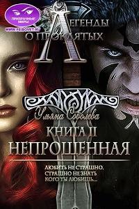 Ульяна Павловна Соболева - Легенды о проклятых 2. Непрощенная