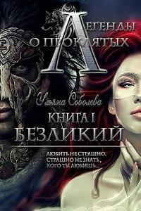 Ульяна Павловна Соболева - Легенды о проклятых. Безликий (СИ)