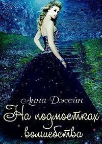 Анна Джейн - На подмостках волшебства (СИ)