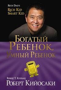 Роберт Кийосаки, Шэрон Лектер - Богатый ребёнок, умный ребёнок