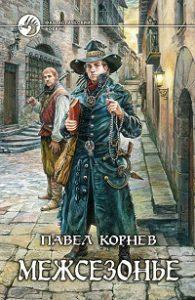 Павел Корнев - Межсезонье (сборник)