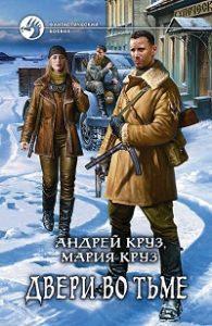 Андрей Круз, Мария Круз - Двери во Тьме