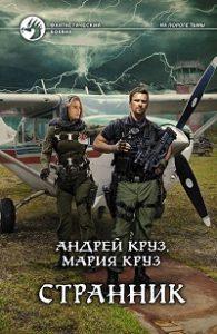 Андрей Круз, Мария Круз - Странник
