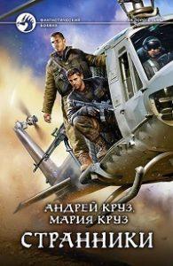 Андрей Круз, Мария Круз - Странники