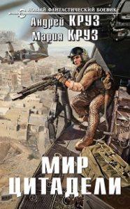 Андрей Круз, Мария Круз - Мир Цитадели