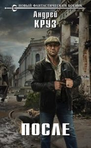 Андрей Круз - После