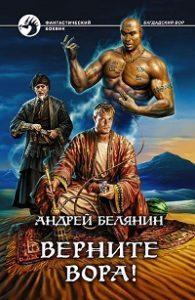 Андрей Белянин - Верните вора!