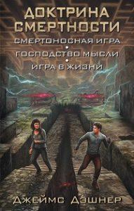 Джеймс Дэшнер - Доктрина смертности (сборник)