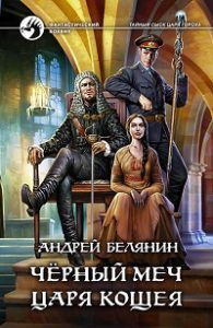 Андрей Белянин - Черный меч царя Кощея