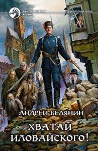 Андрей Белянин - Хватай Иловайского!