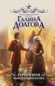 Галина Долгова - Герцогиня. Выбор императора
