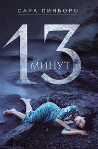 Сара Пинбороу - 13 минут