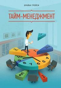 Брайан Трейси - Тайм-менеджмент