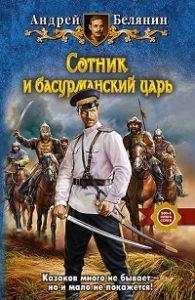 Андрей Белянин - Сотник и басурманский царь
