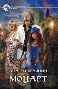 Андрей Белянин - Моцарт