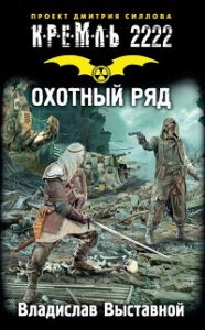 Владислав Выставной - Кремль 2222. Охотный ряд