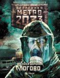 Метро 2033: Логово скачать
