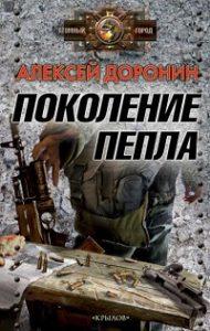 Алексей Доронин - Поколение пепла