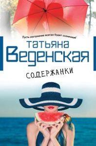 Татьяна Веденская - Содержанки