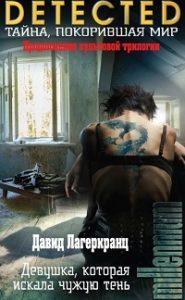 Давид Лагеркранц - Девушка, которая искала чужую тень