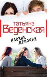 Татьяна Веденская - Плохие девочки