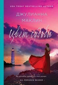 Джулианна Маклин - Цвет судьбы