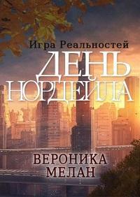Вероника Мелан - День Нордейла