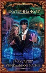 Екатерина Флат - Факультет уникальной магии