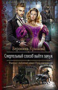 Вероника Крымова - Смертельный способ выйти замуж
