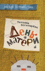 Татьяна Богатырёва - День матери