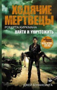 Джей Бонансинга - Ходячие мертвецы Роберта Киркмана. Найти и уничтожить