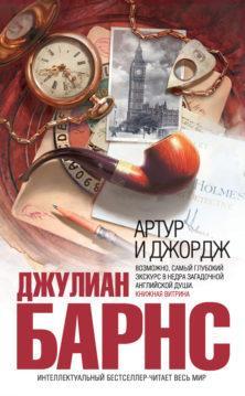Джулиан Барнс - Артур и Джордж