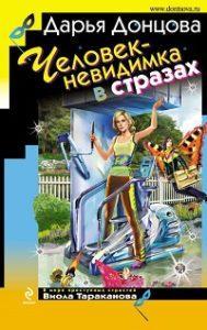 Дарья Донцова - Человек-невидимка в стразах