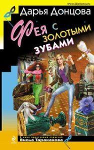 Дарья Донцова - Фея с золотыми зубами