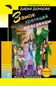 Дарья Донцова - Замок храпящей красавицы