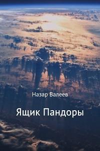 Назар Валерьевич Валеев - Ящик Пандоры