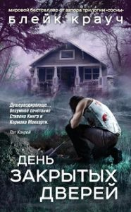 Блейк Крауч - День закрытых дверей (сборник)