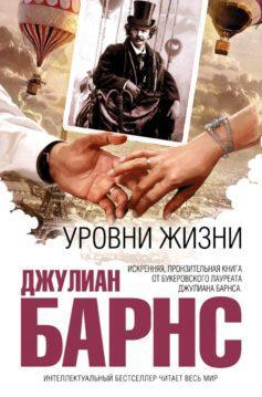 Джулиан Барнс - Уровни жизни