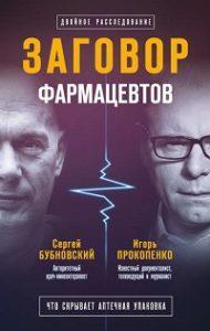 Игорь Прокопенко, Сергей Бубновский - Заговор фармацевтов