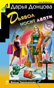Дарья Донцова - Дьявол носит лапти