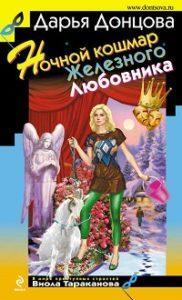 Дарья Донцова - Ночной кошмар Железного Любовника