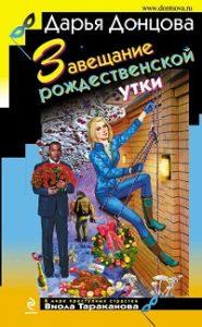Дарья Донцова - Завещание рождественской утки