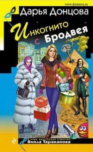 Дарья Донцова - Инкогнито с Бродвея