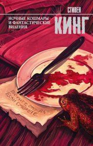 Стивен Кинг - Ночные кошмары и фантастические видения (сборник)